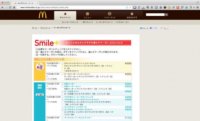 クーポンダウンロード | クーポン | McDonald's Japan