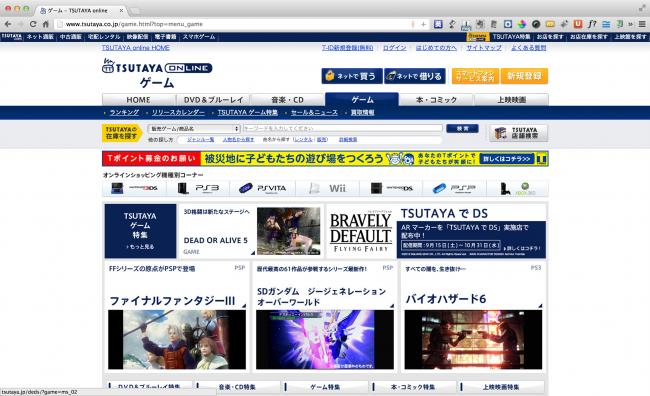 ゲーム - TSUTAYA online