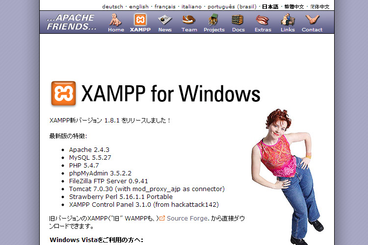 XAMPPのおばちゃん・・