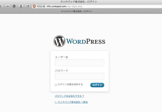 CookpadのコーポレートサイトはWP