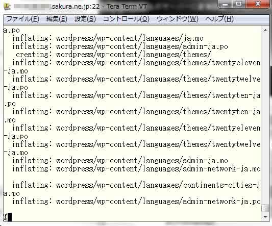 WordPressを解凍!