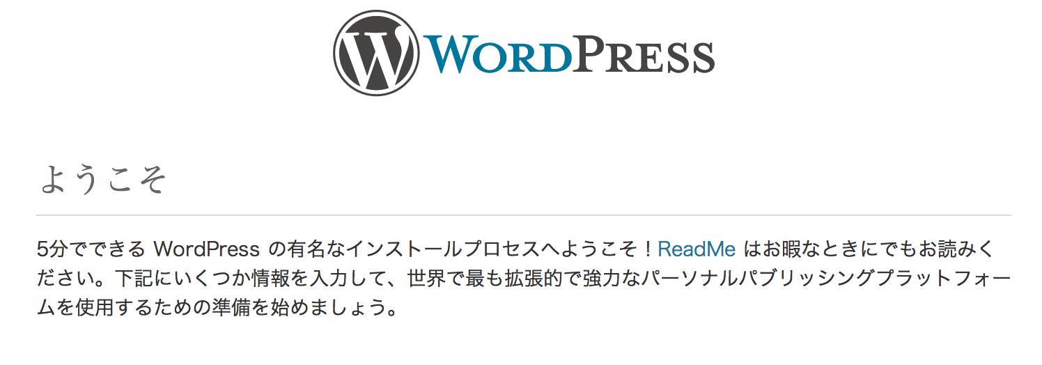 仮想マシンに設置されたWordPress
