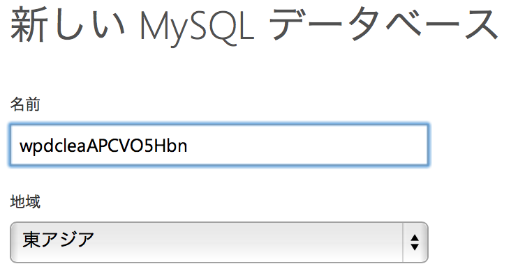 新しいMySQLデータベース