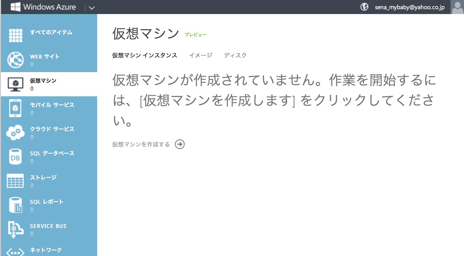 Windows Azureの管理画面