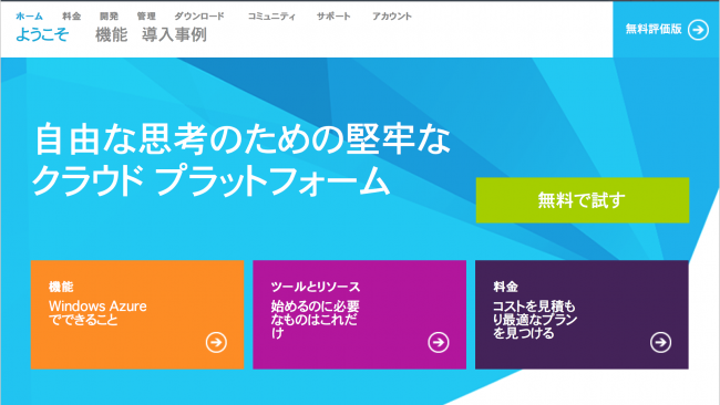 Windows Azureに登録しよう