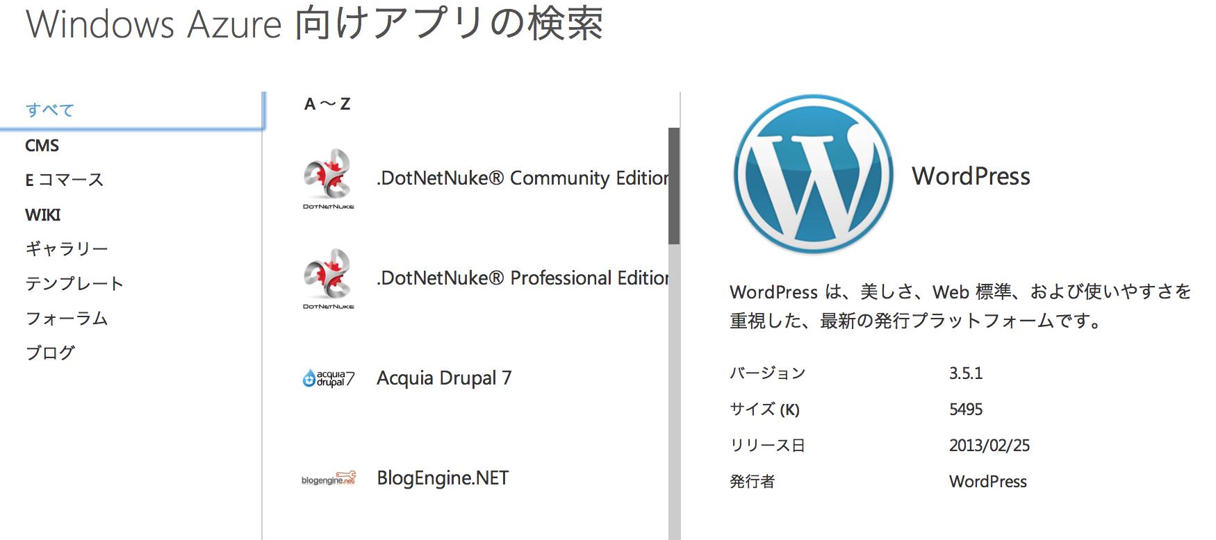 Windows Azure 向けアプリの検索