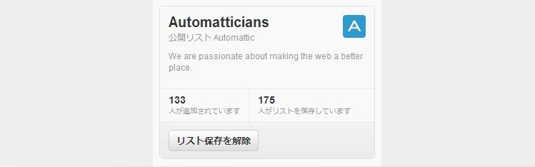 Automatticians
