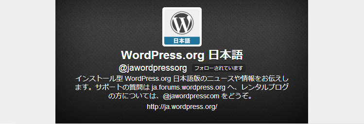 WordPress.org 日本語 @jawordpressorg