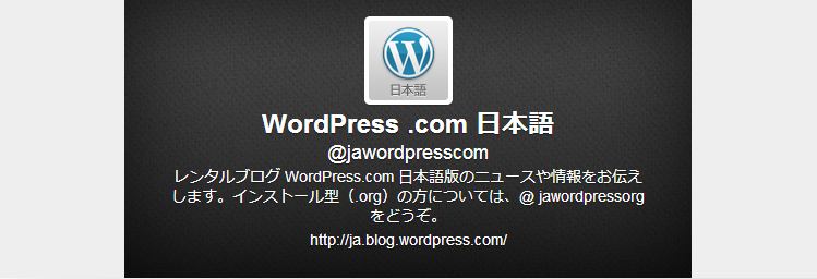 WordPress .com 日本語 @jawordpresscom
