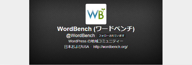 WordBench (ワードベンチ) @WordBench