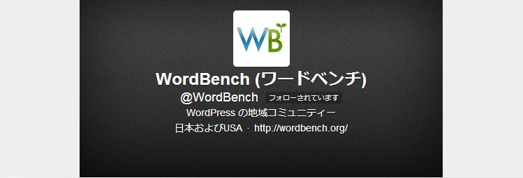 WordBench (ワードベンチ) @WordBench