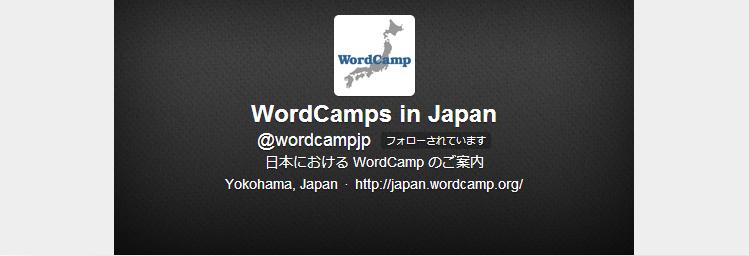 WordCamps in Japan @wordcampjp
