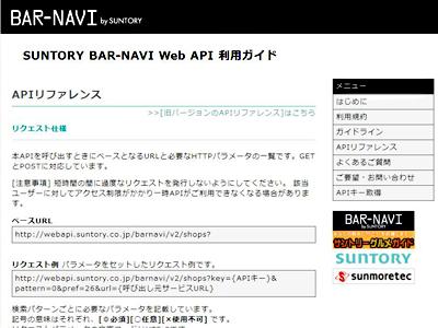 SUNTORY BAR-NAVI Web API