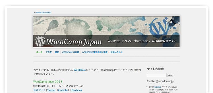 WordCampJapan