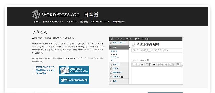 WordPressEventCalender