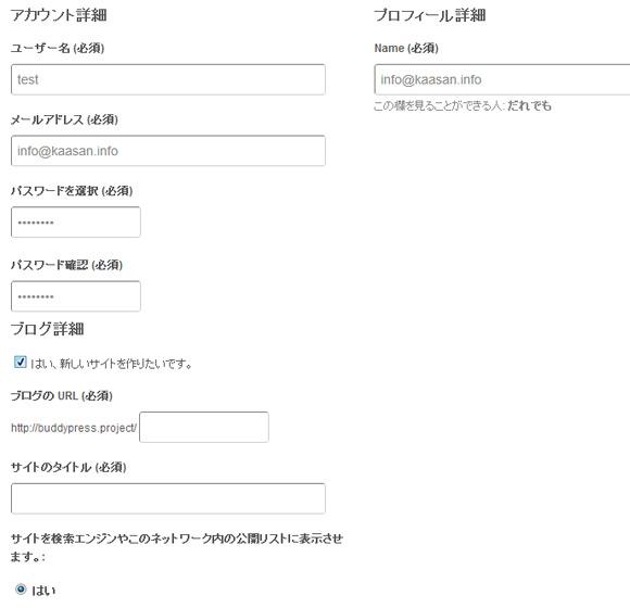 マルチサイトの登録の様子