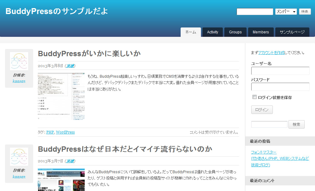 BuddyPressのサンプル