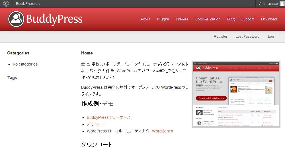 BuddyPress日本語版