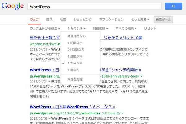 Googleの検索オプション