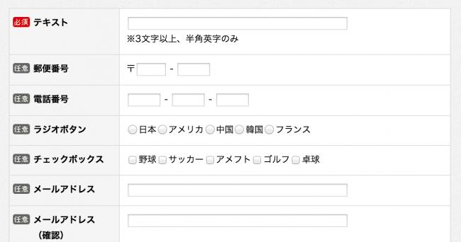 フォームのイメージ