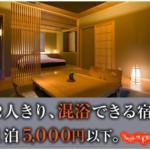 広告:2人きり、混浴できる宿。1泊5,000円以下