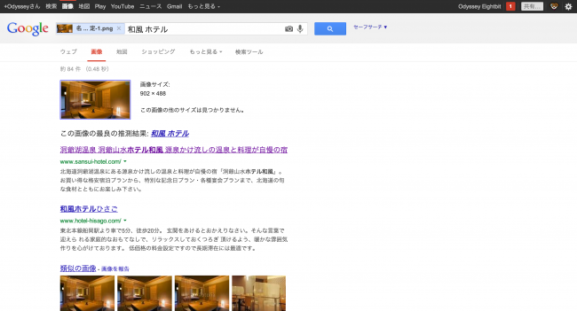Google 画像検索にかけてみる