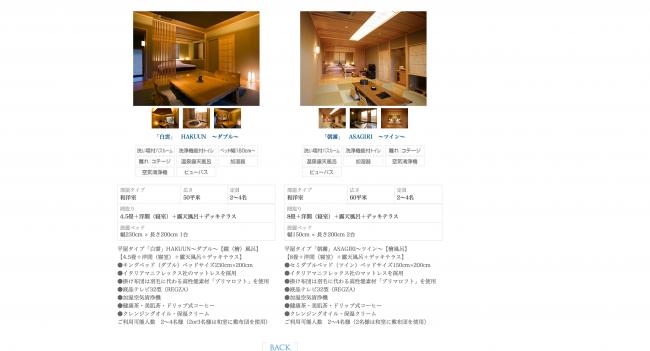 夢しずく 別邸 蘇庵 - 客室・食事情報 [一休.com]2