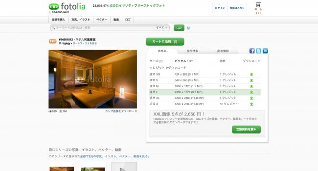 Fotolia.comのロイヤリティフリーストックフォト・イラスト、%22ホテル和風客室%22(作者:regagy、作品ID:#34861812)