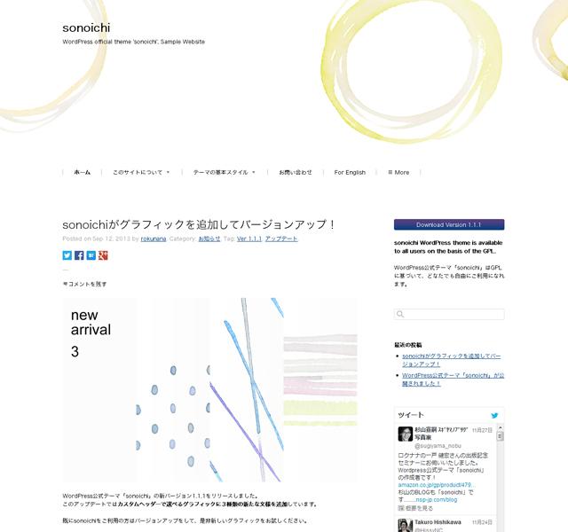 theme-2013-sonoichi