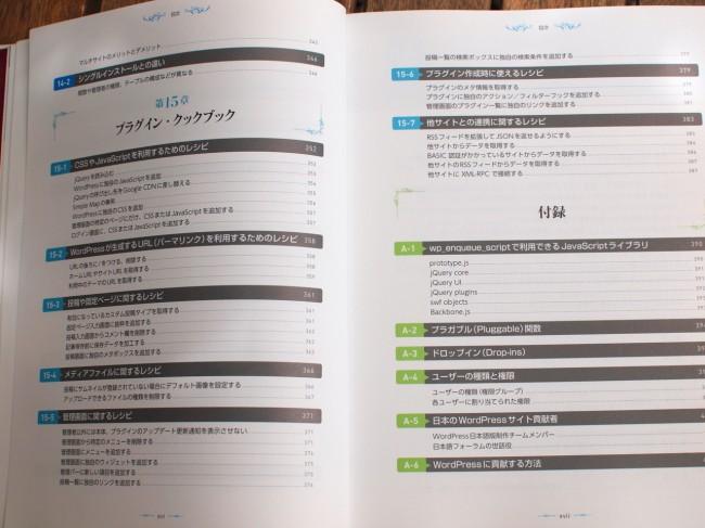 プラグイン・クックブックでは、さまざまなお役立ちコードを掲載